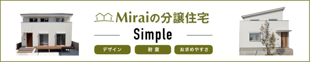 株式会社未来(MiRAi)の分譲住宅 simple デザイン 素材 住みやすさ