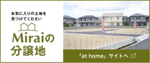 お気入りの土地を見つけてください 株式会社未来(MiRAi)の分譲地 at homeへリンク