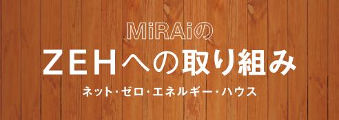 MiRAiのZEHへの取り組み(ネット・ゼロ・エネルギー・ハウス)