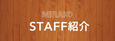 株式会社未来(MiRAi)のスタッフ紹介