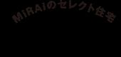 MiRAiのセレクト住宅 選べる8TYPE